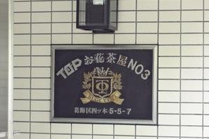トップお花茶屋第3の看板