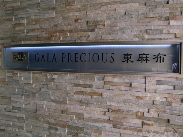 ガーラプレシャス東麻布の看板