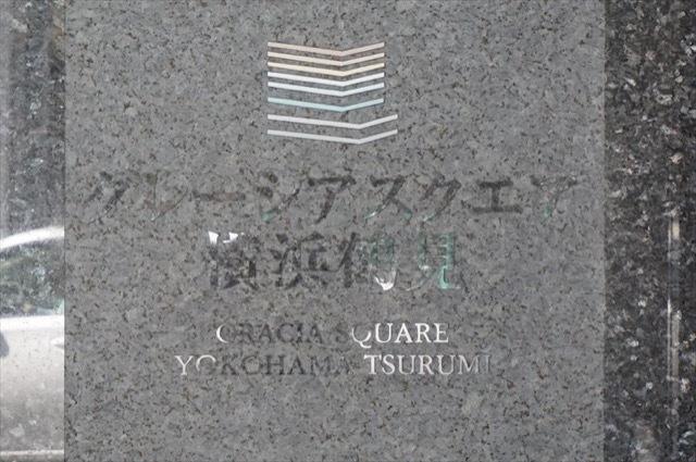 グレーシアスクエア横浜鶴見の看板