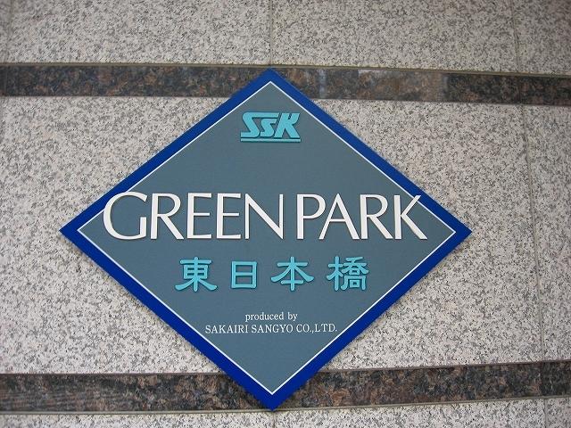 グリーンパーク東日本橋の看板