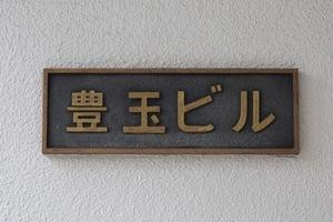 豊玉ビルの看板