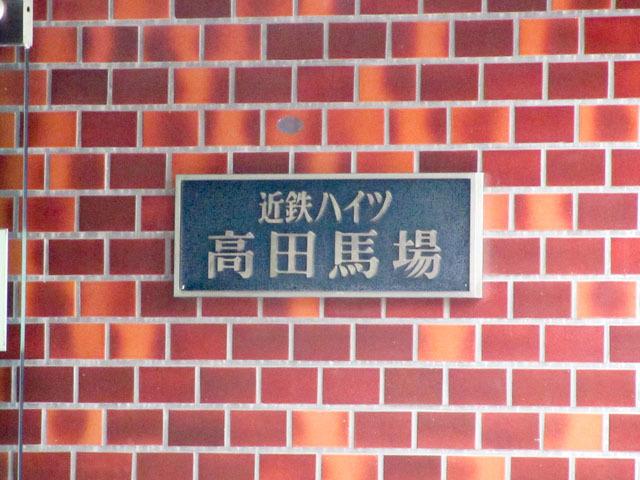 近鉄ハイツ高田馬場の看板