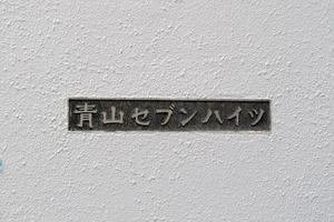 青山セブンハイツの看板