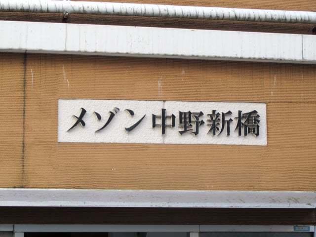 メゾン中野新橋の看板