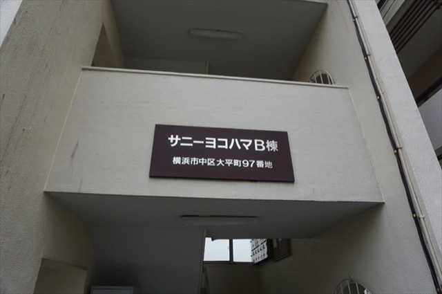 サニーヨコハマの看板