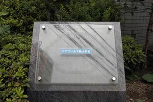 ソアブール千駄木駅前の看板