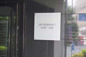 リストレジデンス西日暮里壱番館の看板