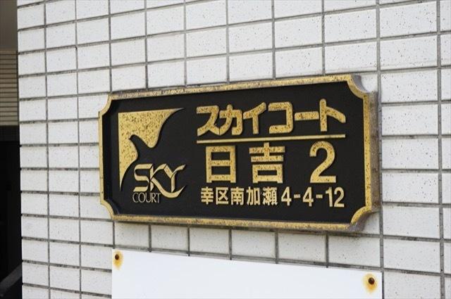 スカイコート日吉第2の看板