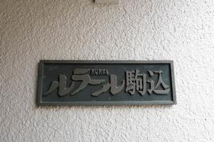 ルラール駒込の看板