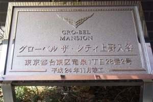 グローベルザシティ上野入谷の看板