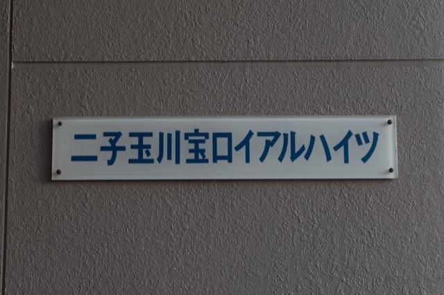 二子玉川宝ロイアルハイツの看板