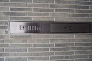 ブリリア浅草橋の看板