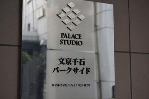 パレステュディオ文京千石パークサイドの看板