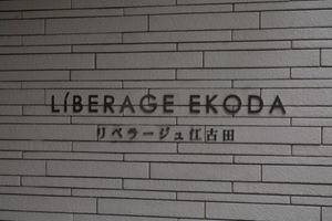 リベラージュ江古田の看板