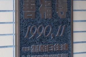 朝日プラザ善福寺の看板