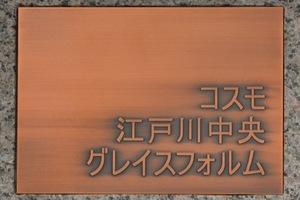 コスモ江戸川中央グレイスフォルムの看板