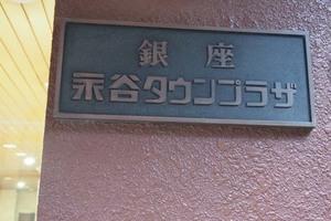 銀座永谷タウンプラザの看板