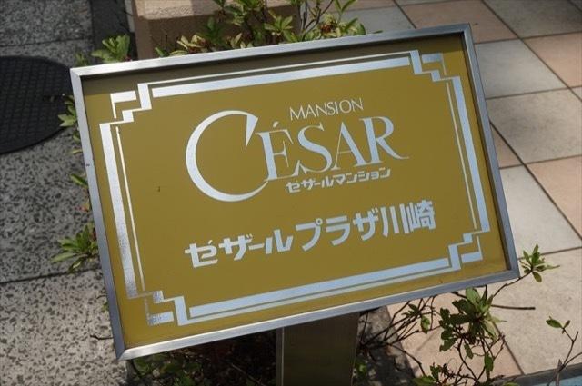 セザールプラザ川崎の看板