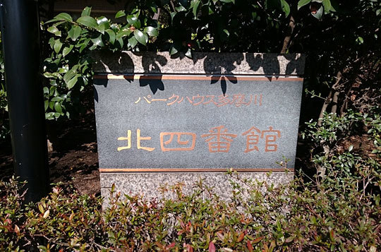 パークハウス多摩川北4番館の看板