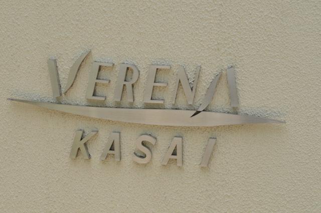 ヴェレーナ葛西の看板