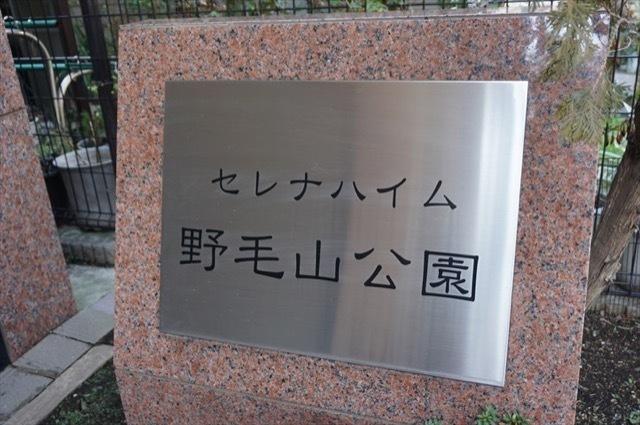セレナハイム野毛山公園の看板