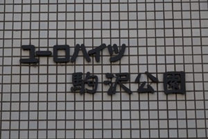 ユーロハイツ駒沢公園の看板