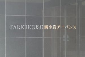 パークハウス新小岩アーバンスの看板