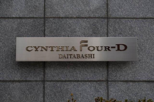 シンシアフォーディー代田橋の看板