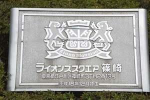 ライオンズスクエア篠崎の看板