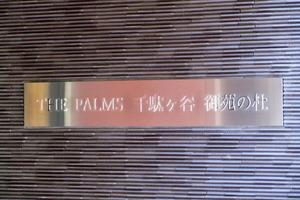 ザパームス千駄ヶ谷御苑の杜の看板