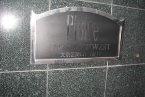 プレール文京ウエストの看板