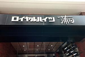 ロイヤルハイツ蒲田の看板