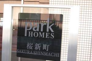 パークホームズ桜新町の看板