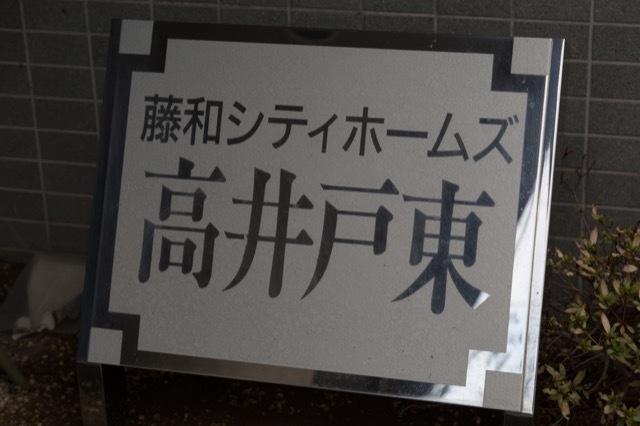 藤和シティホームズ高井戸東の看板