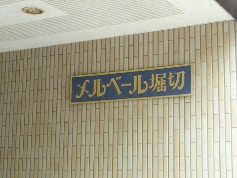メルベール堀切の看板