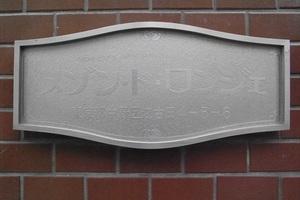 メゾン・ド・ロンジェの看板