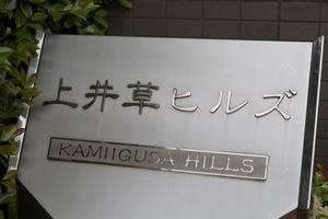 上井草ヒルズの看板