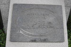 セレナハイムペア浜園東京ベイフロントの看板