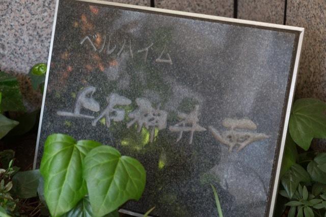 ベルハイム上石神井南の看板