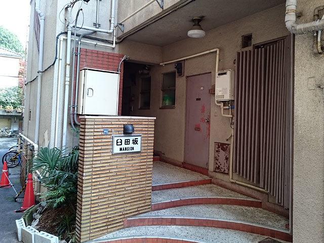 臼田坂マンションのエントランス