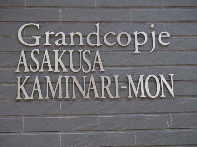 グランコピエ浅草雷門の看板