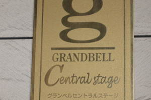 グランベルセントラルステージの看板