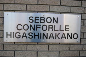 セボンコンフォール東中野の看板