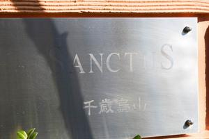 サンクタス千歳烏山の看板