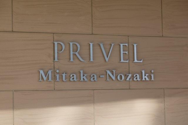 プライヴェル三鷹野崎の看板