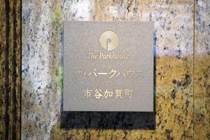 ザパークハウス市谷加賀町の看板