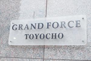 グランフォース東陽町の看板