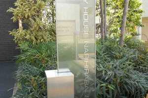シティハウス業平橋ステーションコートの看板