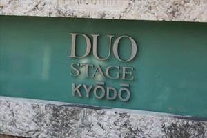 日神デュオステージ経堂の看板