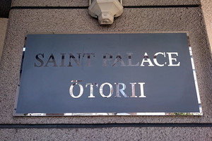 セントパレス大鳥居の看板